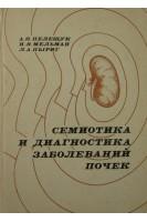 Семиотика и диагностика заболеваний почек (БУ). Пелещук А.П.. Здоровья