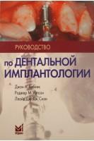 Руководство по дентальной имплантологии. Хобкек Д.А. Уотсон Р.М.. МЕДпресс-информ
