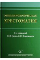 Эпидемиологическая хрестоматия. Учебное пособие. Брико Н.И.. МИА