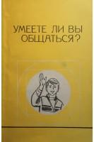 Умеете ли вы общаться? (БУ). Горелов И.. Просвещение
