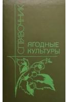 Ягодные культуры (справочник) (БУ). Ярославцев Е.И.. Агромпромиздат
