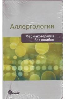Аллергология. Фармакотерапия без ошибок. Хаитов Р.М.. Е-ното