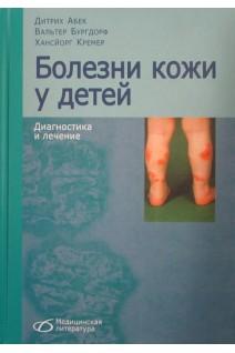 Болезни кожи у детей: диагностика и лечение. Абек Д.. Медицинская литература