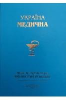 Україна медична. Болгов В.В.. Київ