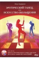 Эротический танец или искусство обольщения +DVD. Андерсон Л.. НиТ