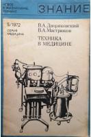 Техника в медицине (БУ). Дворяковский В.А.. Знание
