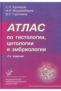 Атлас по гистологии цитологии эмбриологии. Кузнецов Н.А.. МИА