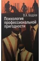 Психология профессиональной пригодности. Бодров В.А.. Москва