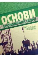 """Основи економічної теорії. Навчальний посібник. Зюнькін А.Г.. Видавничий дім """"Скіф"""""""