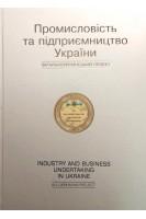 Промисловість і підприємництво України. Болгов В.В.. Київ