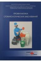 Профилактика стоматологических заболеваний 2 -я часть.. Хоменко Л.А.. Книга Плюс