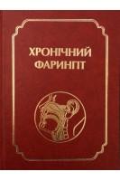 Хронічний фарингіт. Монографія. 2-е поновлене видання перероблене і доповнене . Лайко А.А. Заболотний Д.І. Мінін Ю.В.. К.: Логос