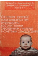 Состояние здоровья новорожденныхх при инфекционно-воспалительных заболеванияхх у матери в сочетании с многоводием. Кулаков  В.И.И. Б. Манухина Г. М. Савельевой. Триада-Х