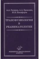 Трансфузиология в реаниматологии. Рагимов А.А. Еременко А.А. Никифоров Ю.В.. МИА