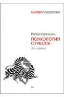 Психология стресса. 3-е изд.. Роберт Сапольски. Питер