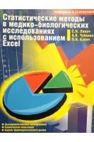 Статистические методы в медико-биологич исследованиях с использованием Excel. Лапач С.Н. Чубенко А.В. Бабич П.Н.. Морион