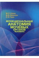 Функциональная анатомия мочевых органов человека. Сапин М.Р.. Джангар