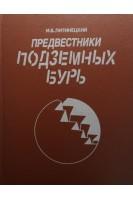 Предвестники подземных бурь: книга для учащихся (БУ). Литинецкий И.Б.. Просвещение