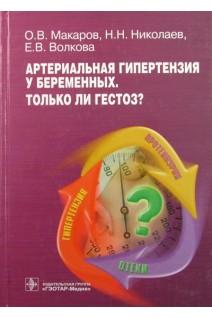 Артериальная гипертензия у беременных. Только ли гестоз?. Макаров О.В. Николаев Н.Н. Волкова Е.В.. ГЭОТАР-Медиа